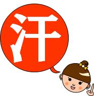 wakiga-ase