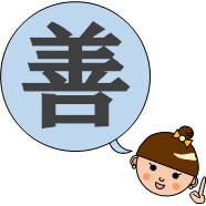 wakiga-kaizen-top