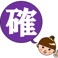 wakiga-kakunin-top